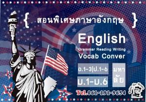 เรียนภาษาอังกฤษนอกสถานที่ ตัวต่อตัว