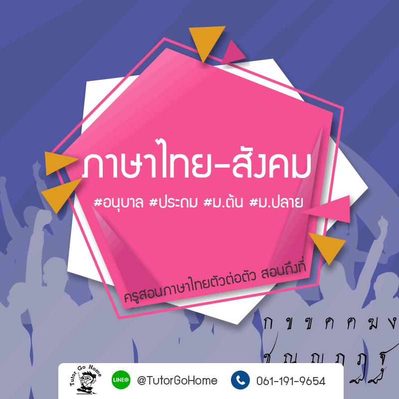 รับสอนพิเศษภาษาไทยตามบ้าน พหลโยธิน59