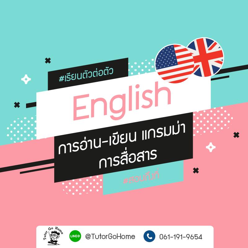 เรียนพิเศษภาษาอังกฤษ ป.3 ตัวต่อตัว บางนา