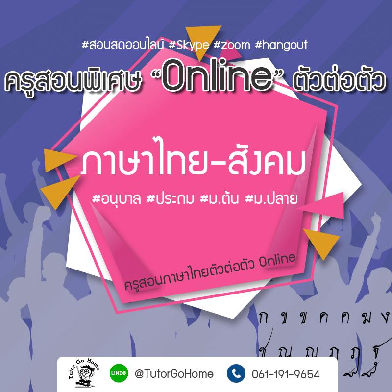 กวดวิชาภาษาไทยออนไลน์สดตัวต่อตัว