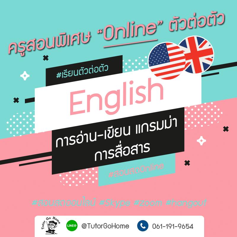 เรียนพิเศษภาษาอังกฤษ ม.1 Onlineตัวต่อตัว