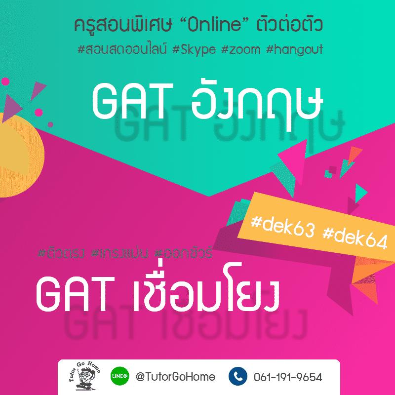รับสอนพิเศษ GATอังกฤษ Onlineตัวต่อตัว